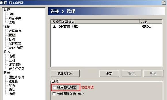 FlashFXP上传速度为何这么慢???