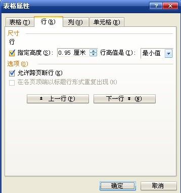 Word文档插入表格后,自动跳转下一页,页面下剩余一大段空白,怎样清除?谢谢