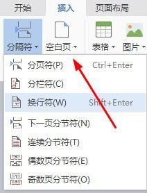 WORD文档插入页码时有几页不显示不显示页码?怎么解决