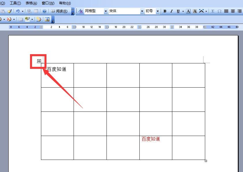"""点击十字方框图标,就可以选中整个表格,右击鼠标,选中""""复制"""";"""