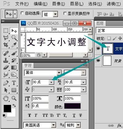PS里面怎么把字体变细,但不改变其比率大小关系