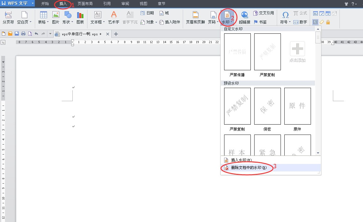 WPS怎样去除Word文档中的水印_经典网