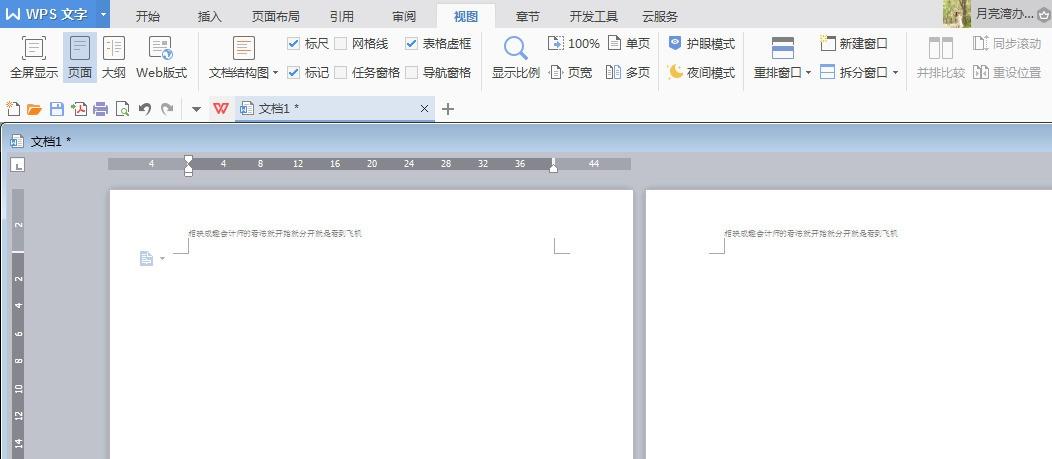 wps怎么删除全部页面的页眉页脚