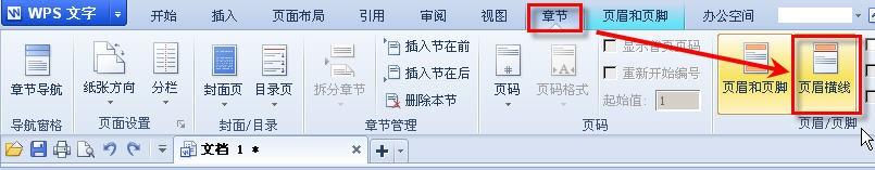wps页脚怎样设置上下两个横线,就是页脚处有俩横线,横线中间有字。