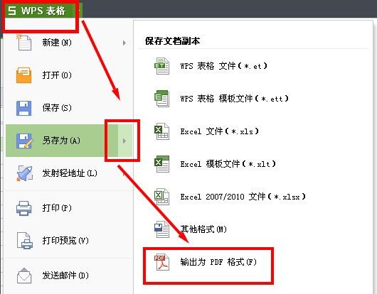 WPS里头,怎么把选定区域转换成PDF文档