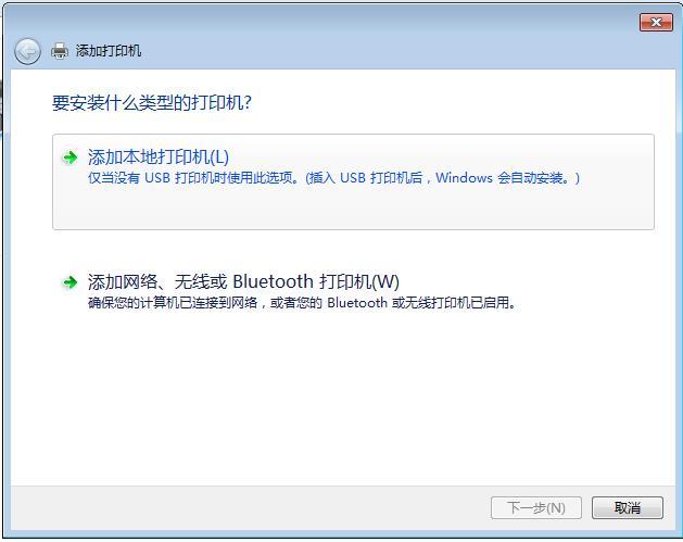 windows没法连接到打印机,操作没法完成错误0X00004005
