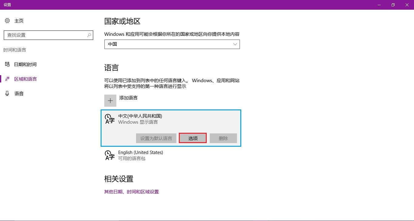 微软输入法打不出汉字