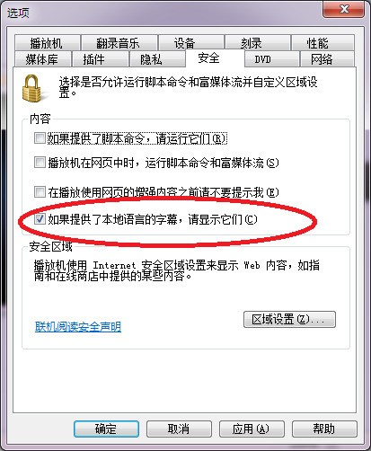 win7 自带的windows media player(已解码)肿么加载字幕?