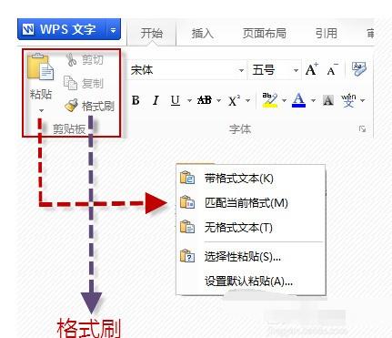 WPS表格怎么调出剪切板??