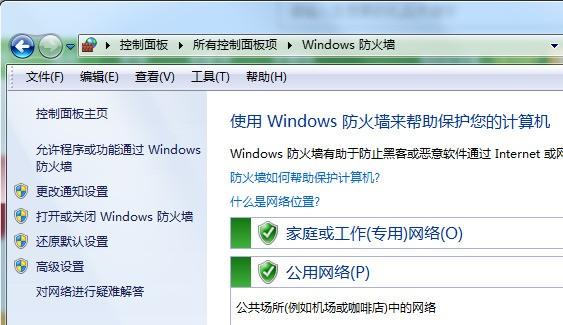 win7防火墙对指定ip开放指定端口