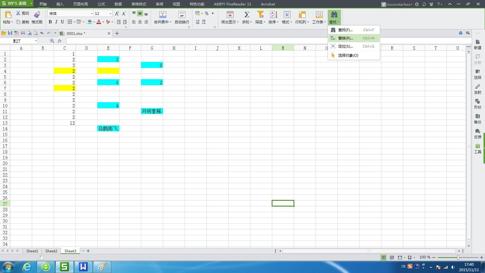 WPS表格中怎么统计相同颜色的单元格个数?