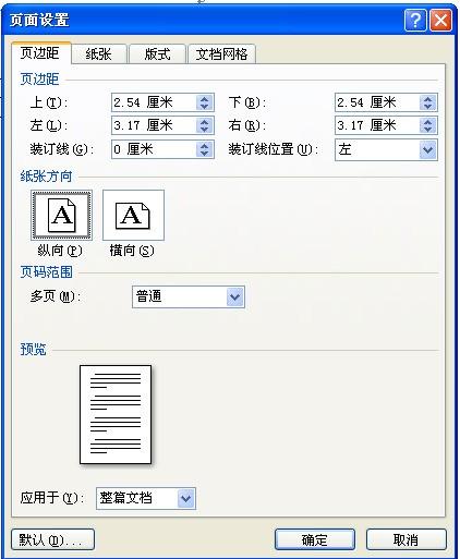 二、在WPS2007以前版本中,页面设置在文件菜单中,如图所示.-