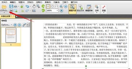 Adobe Reader X PDF阅读器 怎么样修改中文版