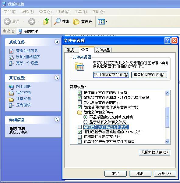 我用的xp系统,怎么将word,excel等文件的扩展名显示出来