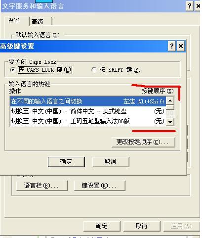 输入法windows键+空格键切换输入法怎么处理