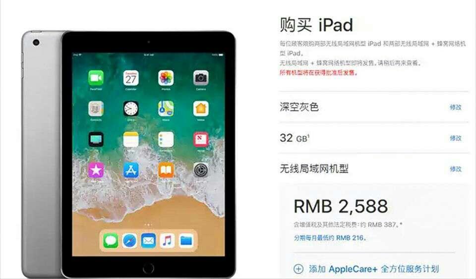 谁能比较一下刚刚发售的iPad与9.7寸的iPad Pro?那个值得入...