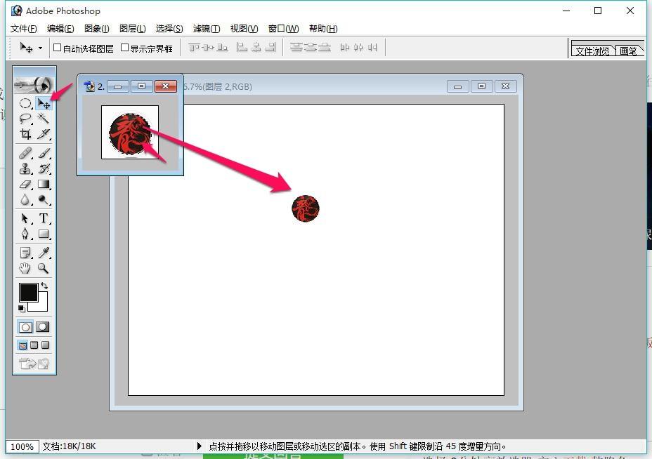 键,再左键按住图片的一个角向下拖动;-ps怎么拉伸图片