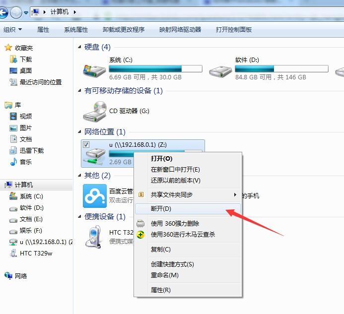 怎么断开windows7映射的网络驱动器.