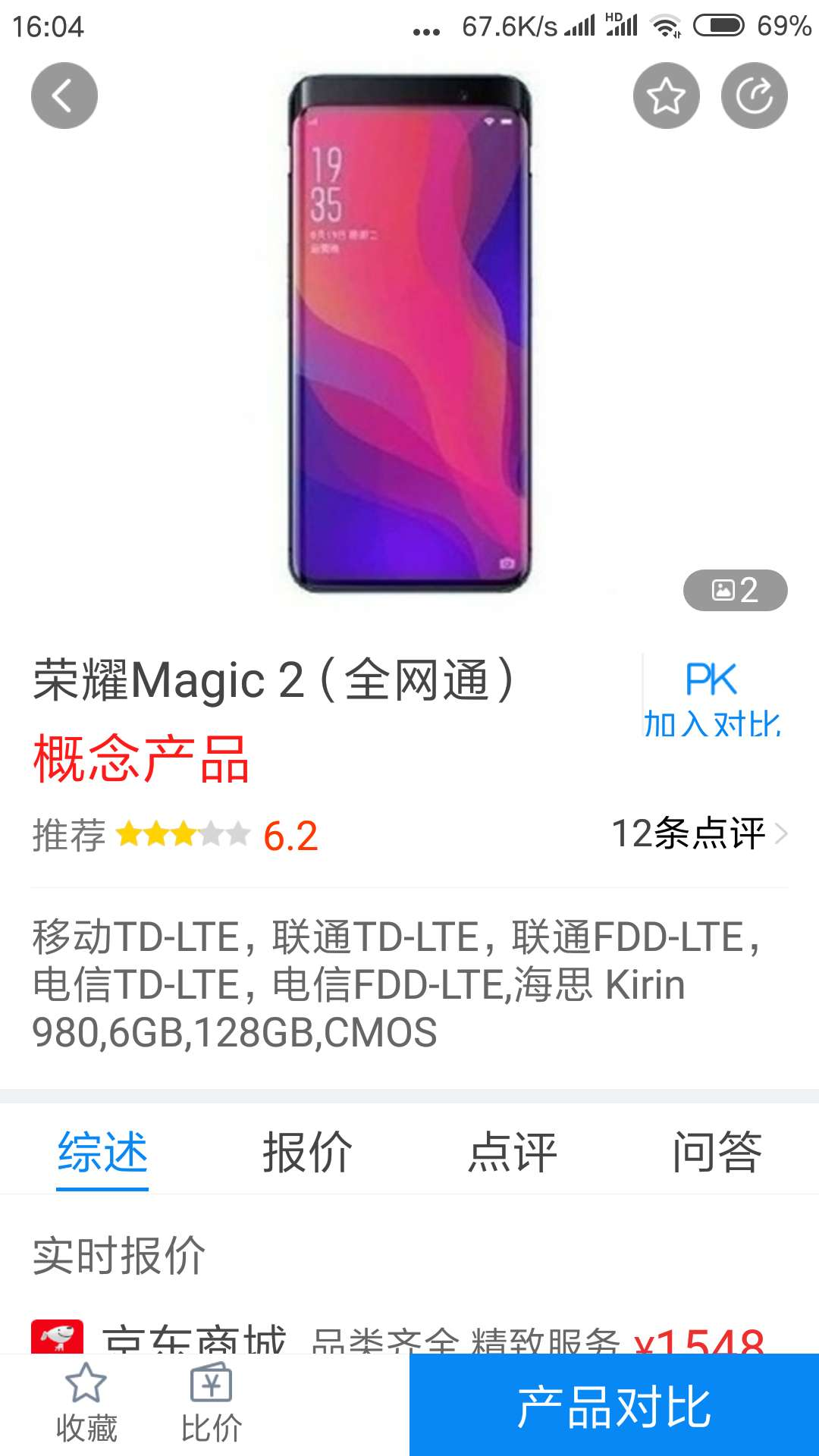 荣耀magic2什么时候发布?荣耀magic2什么时候上市?