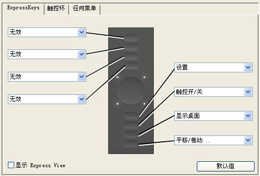 影拓数位板左边的按钮总是不小心摁到怎么处理