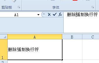 WPS中表格怎么删除软回车 是表格不是文字处
