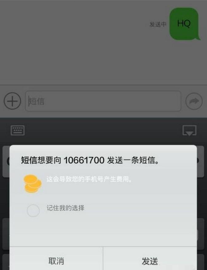 联通卡怎么刷永久QQ会员