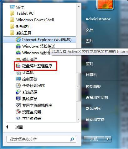 "windows7环境下,""磁盘碎片整理程序""的主要作用是"