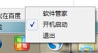 电脑左下角的360软件小助手不见了,打开软件管家,没有开启软件小助手一项,360里搜不到软件小助手怎么处理