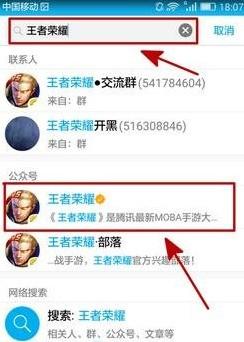 """""""王者荣耀""""人工服务电话号码是多少?"""