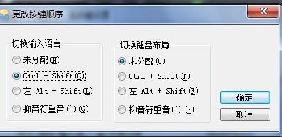 设定美式键盘后怎样可以来回切换搜狗输入法?