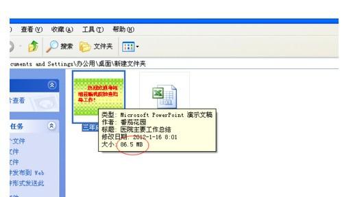 文件太大了,怎么将PPT文件中的图片一次性压缩呢???