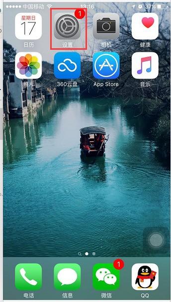 苹果手机在浏览器上下载了东西删除不掉,怎么处理?