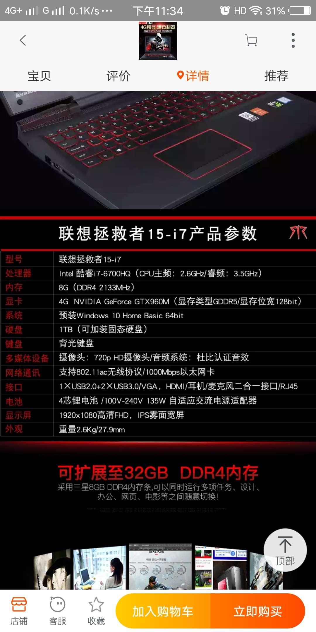 拯救者15isk(i7-6700HQ 版本的)加装固态三星960evo  250G...