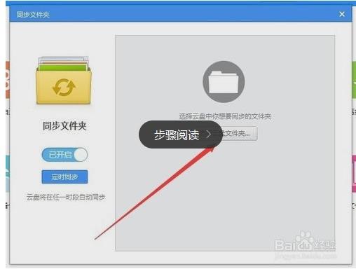 360云盘同步版官方_怎么设置360云盘(同步版),自动将电脑的文件同步到云盘?-ZOL问答