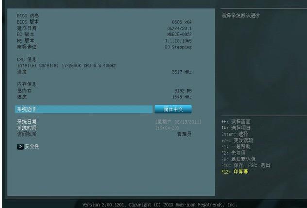 华硕笔记本bios怎么设置中文版?