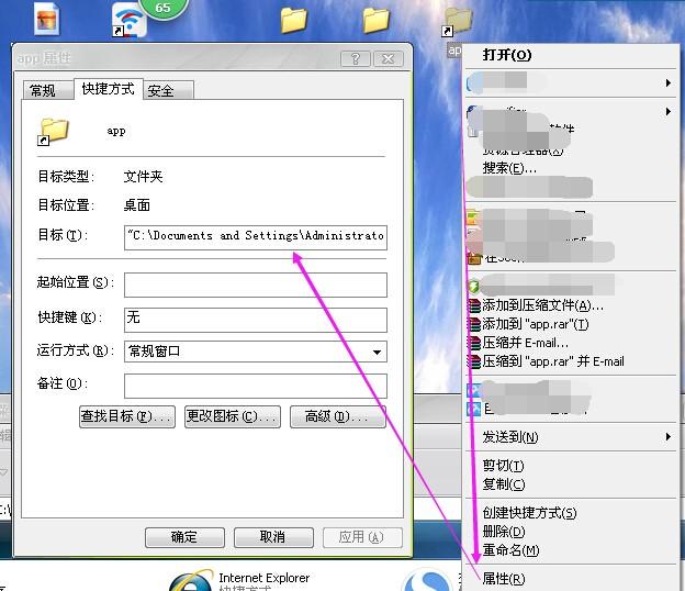 如何将电脑界面上的c盘中的文件夹移到d盘却还能放到界面上