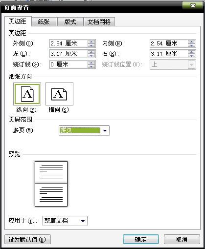 word2010怎么在EPSON1390中设置打印A3纸让内容在纸张右面