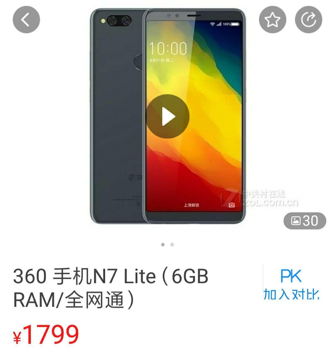 360 手机N7 Lite是什么处理器?
