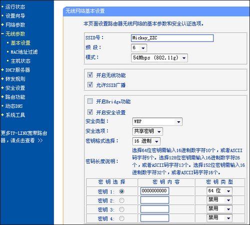 tp link无线路由器怎样设置阻止QQ登陆