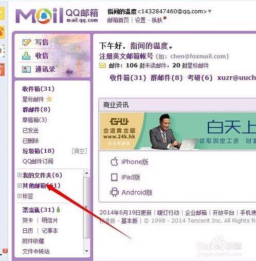 qq邮箱的POP服务器地址是什么