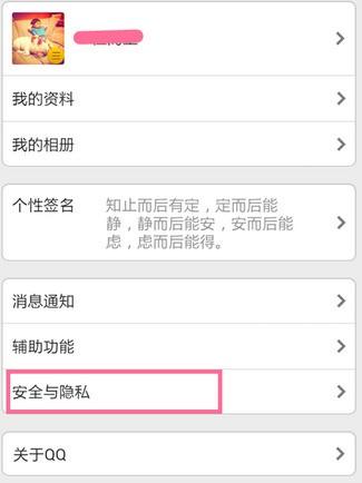 手机QQ怎样设置访问权限