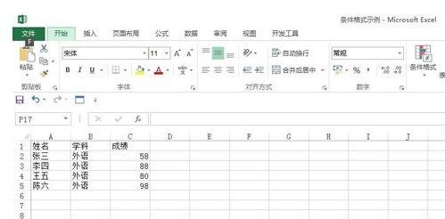 EXCEL同一单元格在不同条件下显示的内容不同