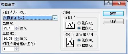 16:9的PPT能在4:3的投影机上播放吗?