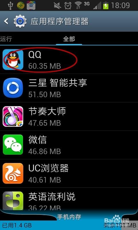 安卓手机存储空间不足,磁盘已几乎满怎么办?