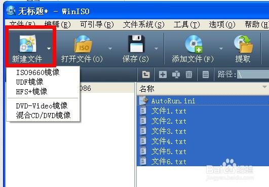 使用WinISO将文件打包为光盘镜像(ISO格式)