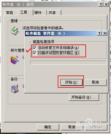 """""""文件或目录损坏且无法读取""""问题的解决方法"""
