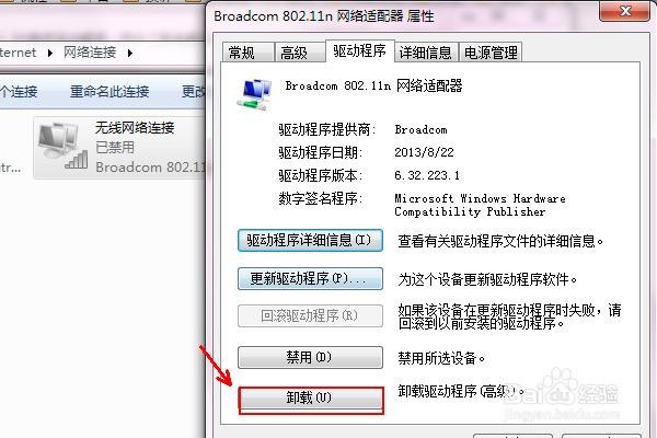 笔记本无线网络无法开启wifi不能使用怎么办