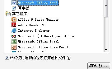 我电脑里的doc文件的图标全改成系统默认的图标,怎么修改回word的图标?