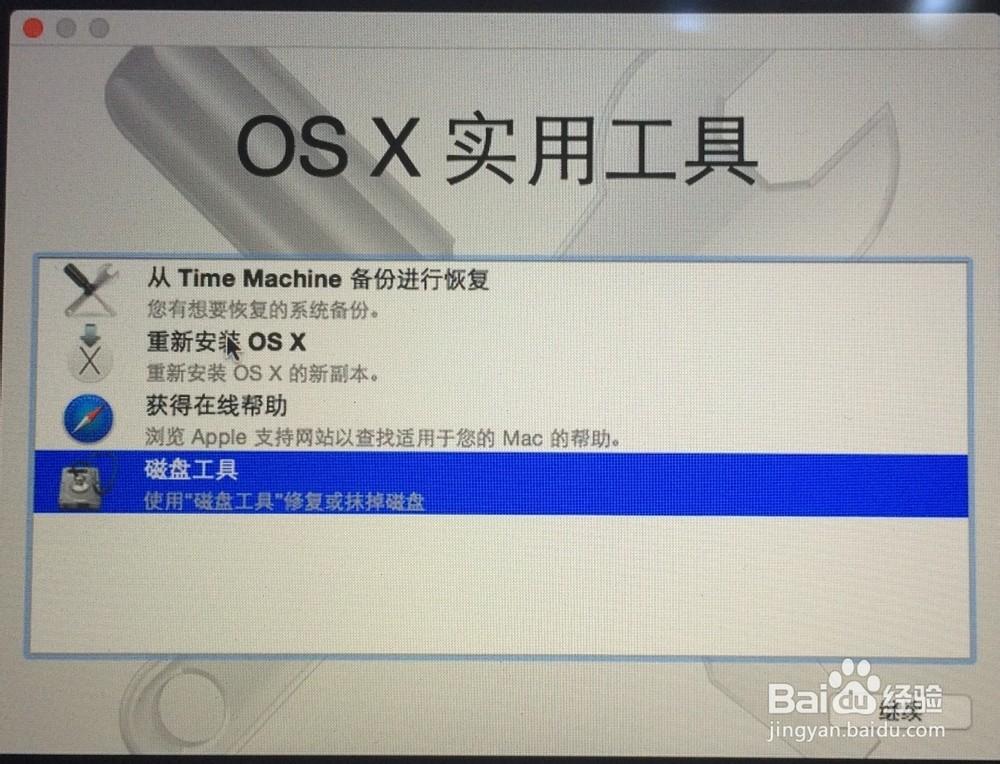 苹果电脑硬盘分区,Mac您的磁盘未能分区