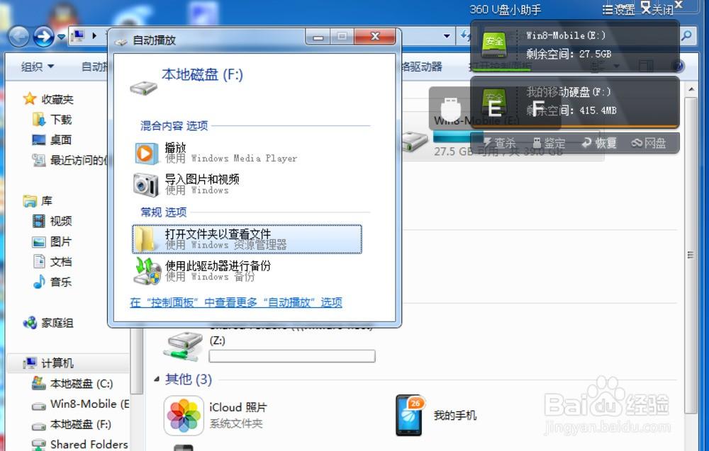 苹果 Mac 电脑怎样删除移动硬盘文件